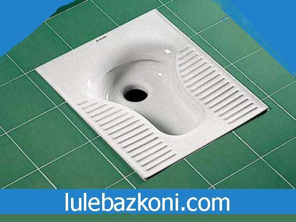 بازکردن توالت ایرانی