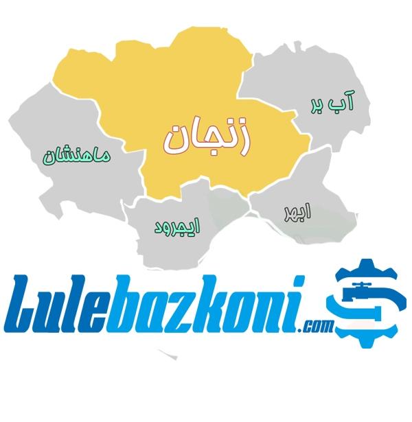 لوله بازکنی زنجان