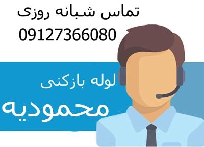 لوله بازکنی محمودیه
