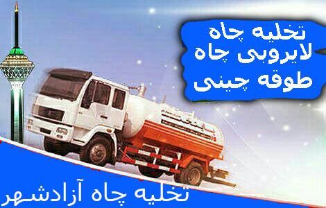 تخلیه چاه آزادشهر