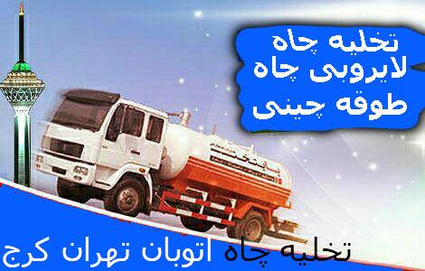 تخلیه چاه اتوبان تهران کرج