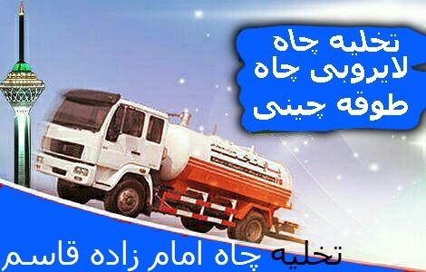تخلیه چاه امام زاده قاسم