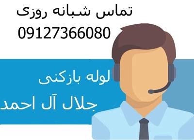 لوله بازکنی جلال آل احمد