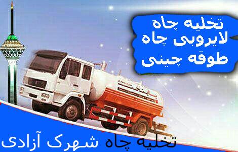 تخلیه چاه شهرک آزادی