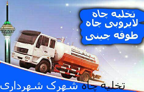 تخلیه چاه شهرک شهرداری