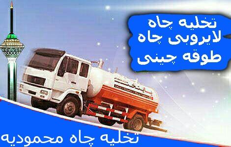 تخلیه چاه محمودیه