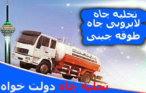 تخلیه چاه دولت خواه