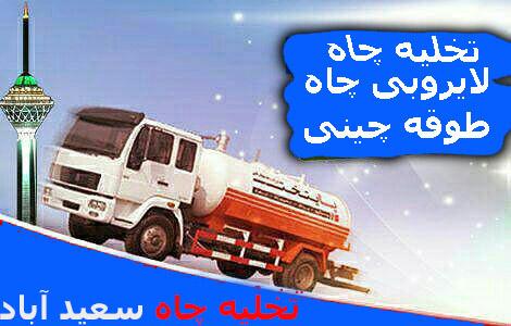 تخلیه چاه سعید آباد