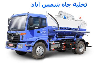 تخلیه چاه شمس آباد