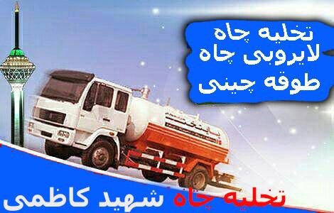 تخلیه چاه شهید کاظمی