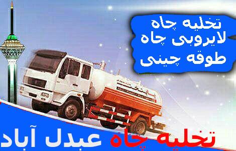 تخلیه چاه عبدل آباد
