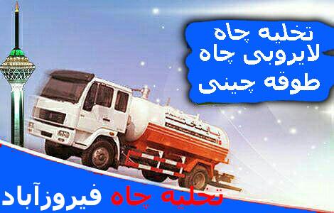 تخلیه چاه فیروزآباد