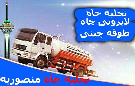 تخلیه چاه منصوریه