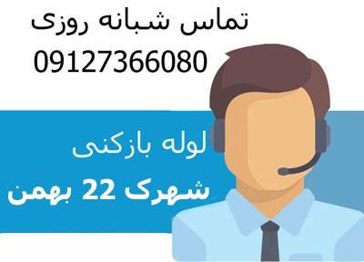 لوله بازکنی شهرک 22 بهمن